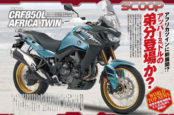 Rumors of Smaller 850cc Honda Africa Twin Spring Out of Japan