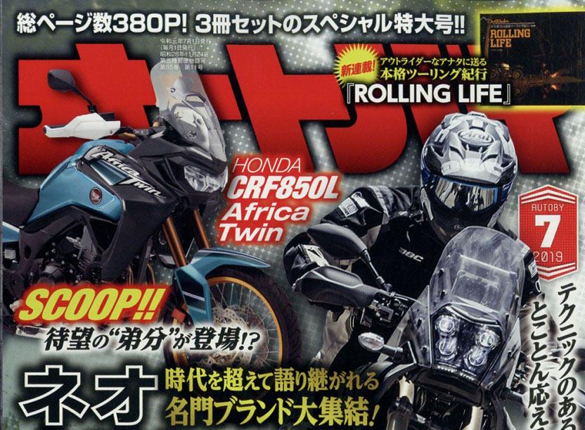 2021 Honda 850cc Africa Twin CRF850L
